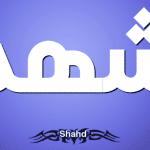 معنى اسم شهد وشخصيتها وصفات حاملة الشخصية