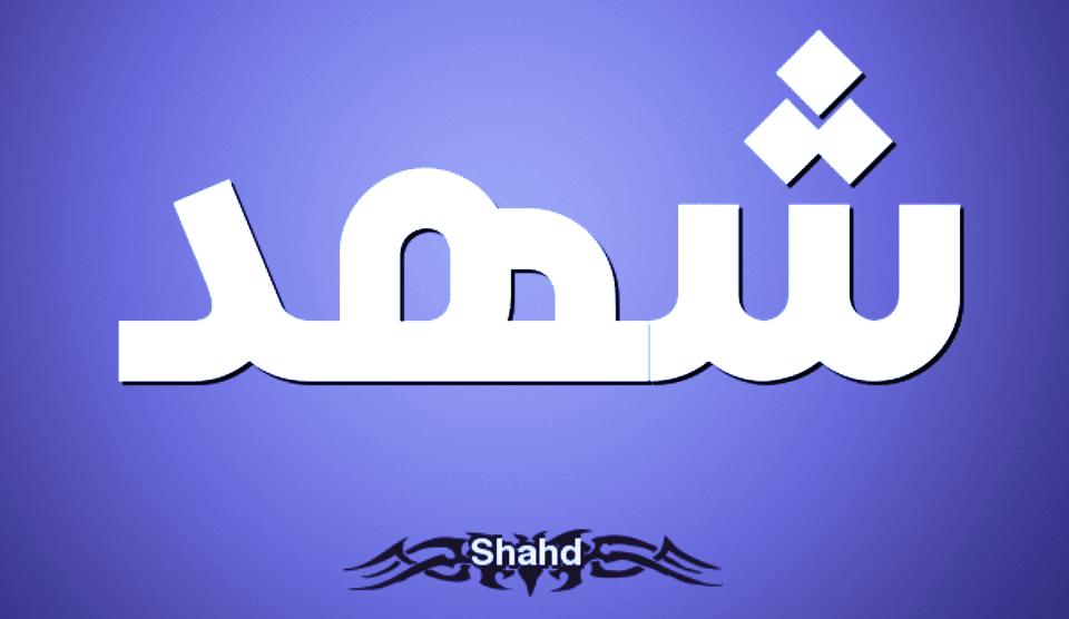 معنى اسم شهد وشخصيتها وصفات حاملة الشخصية دلع اسم شهد معلومة