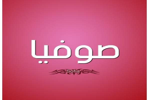 معنى اسم صوفيا في القرآن الكريم واللغة العربية وصفات شخصيتها دلع اسم صوفيا معلومة