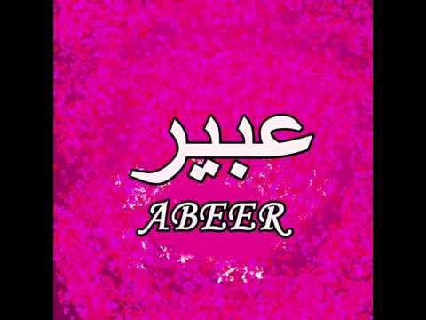 معنى اسم عبير في اللغة العربية اسم عبير مزخرف دلع اسم عبير معلومة