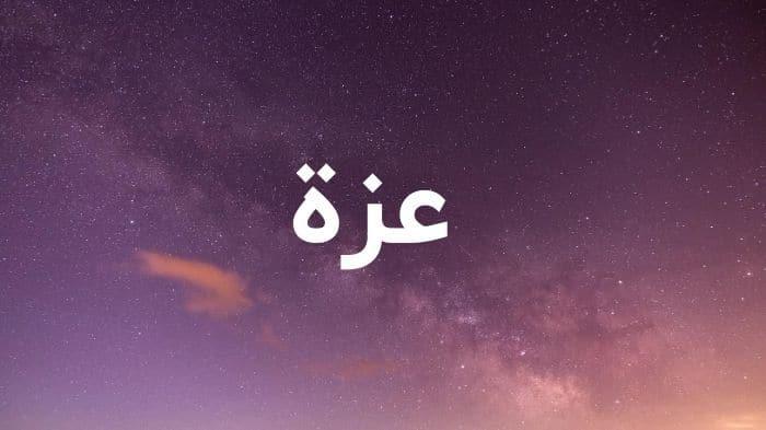 معنى اسم عزة في الاسلام واللغة العربية وصفات شخصيتها