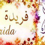 معنى اسم فريدة في القرآن واللغة العربية وصفات شخصيتها
