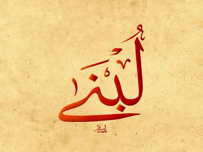 معنى اسم لبنى في القرآن وصفات شخصيتها في علم النفس