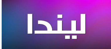 معنى اسم ليندا في الإسلام وأصله في اللغة العربية