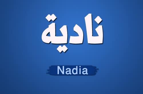 ما معنى اسم نادية Nadia وما