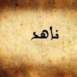 معنى اسم ناهد وشخصيتها وصفات حاملة الاسم