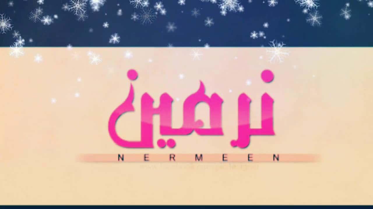 معنى اسم نرمين Nermin واسرار