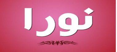 معنى اسم نورا في اللغة العربية وصفات حاملة الاسم