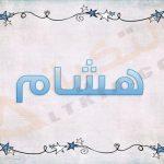 معنى اسم هشام في اللغة العربية وعلم النفس وصفات حامل الاسم