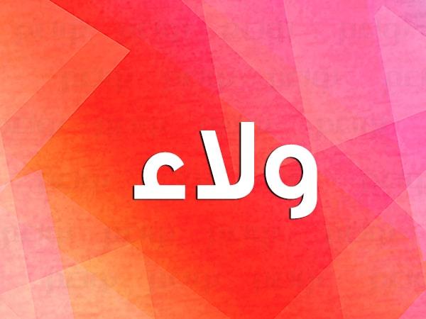 معنى اسم ولاء وشخصيتها وصفات حامل الاسم في علم النفس