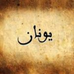 معنى اسم يونان في اللغة العربية وصفات حامل الاسم في علم النفس