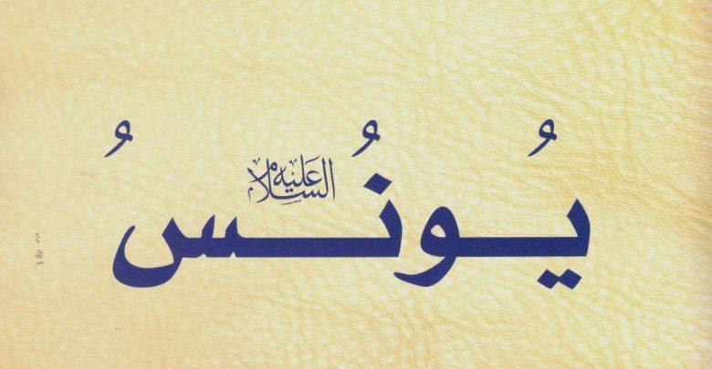 معنى اسم يونس في اللغة العربية وصفات حامل الاسم في علم النفس