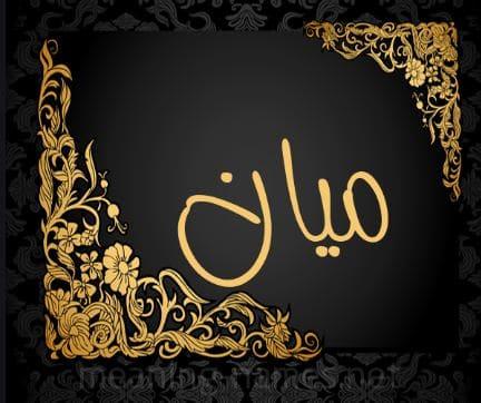 معنى اسم ميان في القران الكريم واللغة العربية وصفات شخصيتها اسم ميان مزخرف معلومة