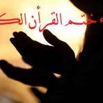 دعاء ختم القرآن مكتوب كامل