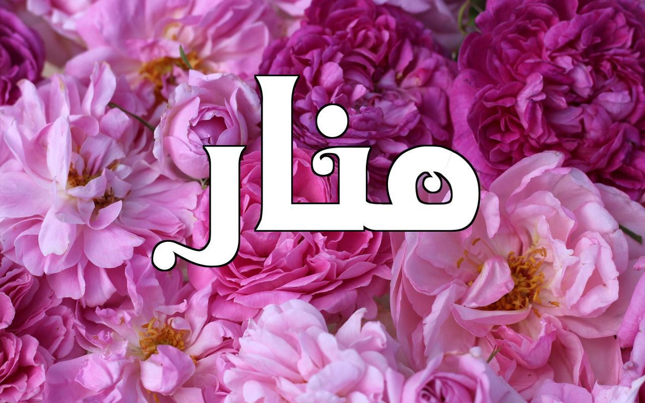 اسم منار