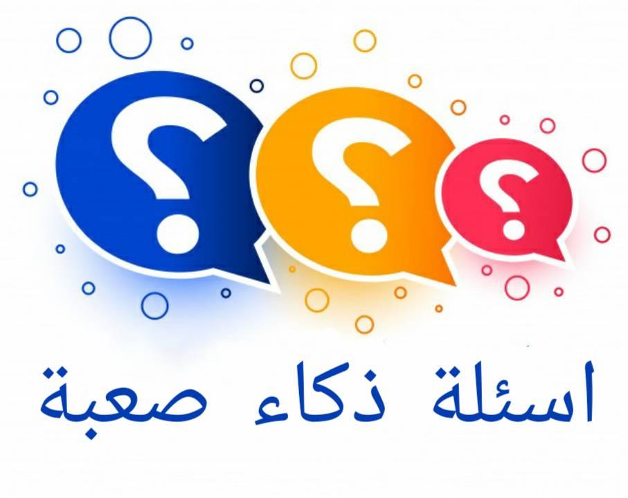 اسئلة ذكاء صعبة جدا اسئلة ذكاء للموهوبين أسئلة عامة صعبة معلومة
