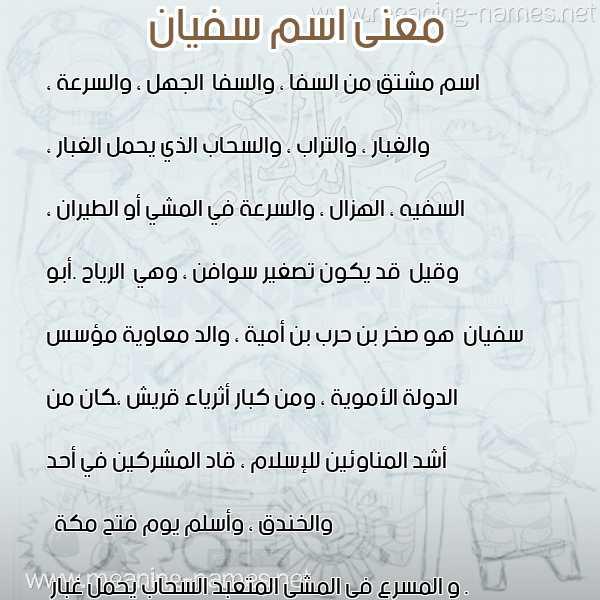 معنى اسم سفيان وصفات حامل الاسم ومعناه باللغة العربية