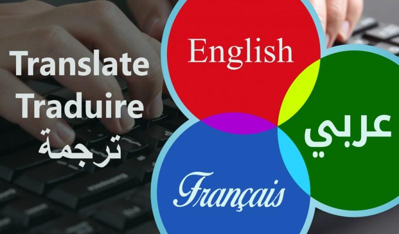 ترجمة نصوص كاملة من الانجليزي الى العربي