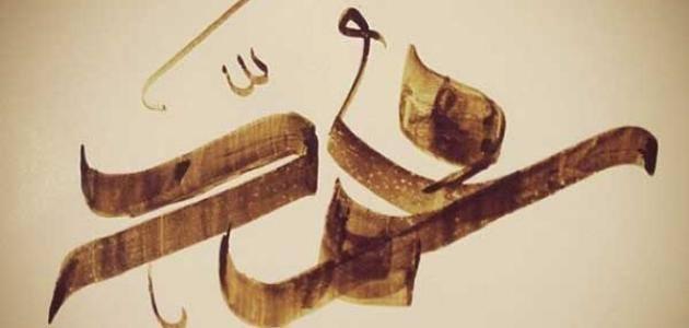 تفسير اسم محمد في المنام للعزباء