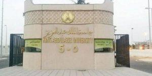 جامعة الملك عبد العزيز الدراسات العليا