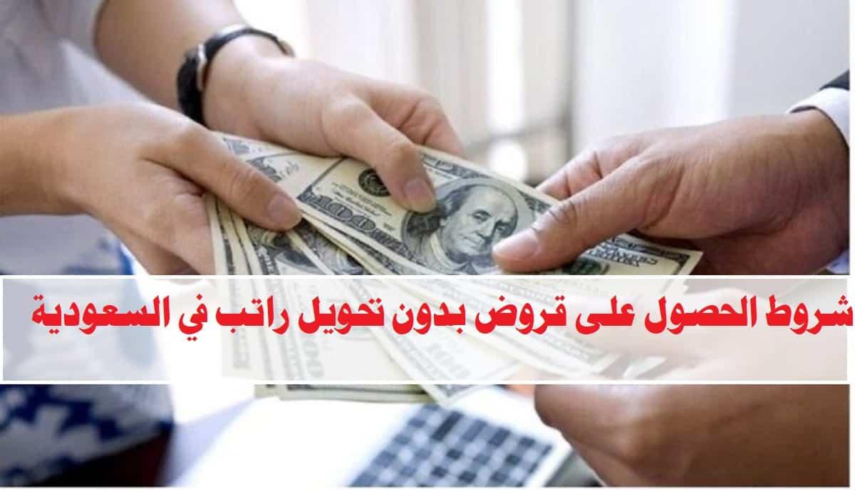 قروض بدون تحويل راتب في السعودية