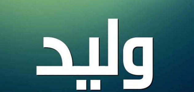 معنى اسم وليد في علم النفس اسم وليد مزخرف دلع اسم وليد معلومة