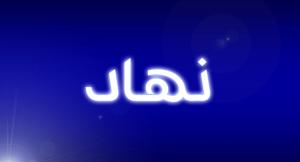 معنى اسم نهاد وشخصيتها في علم النفس ومعناها في الاسلام