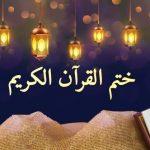 طريقة ختم القران في رمضان