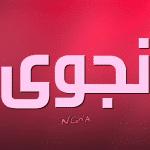 معنى اسم نجوى في القران الكريم وعلم النفس ودلع الاسم